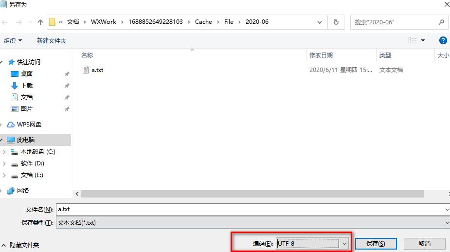 csv设置utf8格式 导入csv乱码记事本转utf8格式 无须office wps其他软件