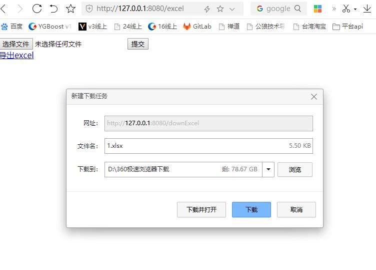 springboot 使用Apache POI Excel文件读取和写入